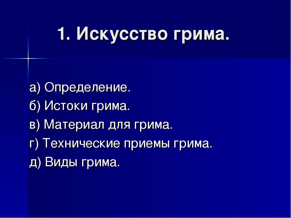 1. Искусство грима. а) Определение. б) Истоки грима. в) Материал для грима....