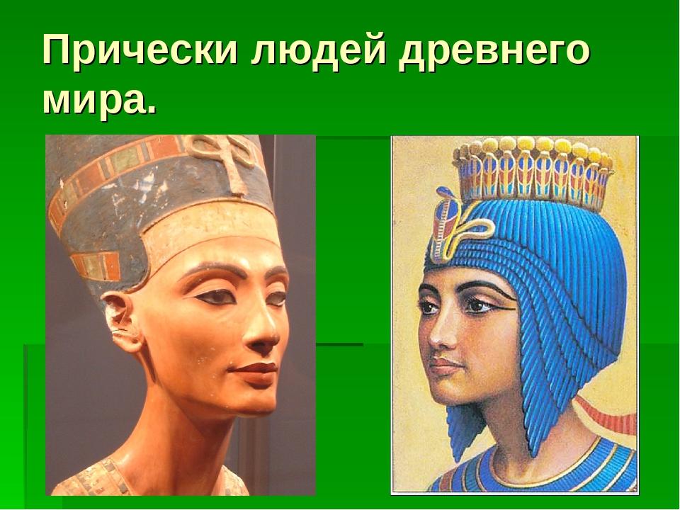 Прически людей древнего мира.