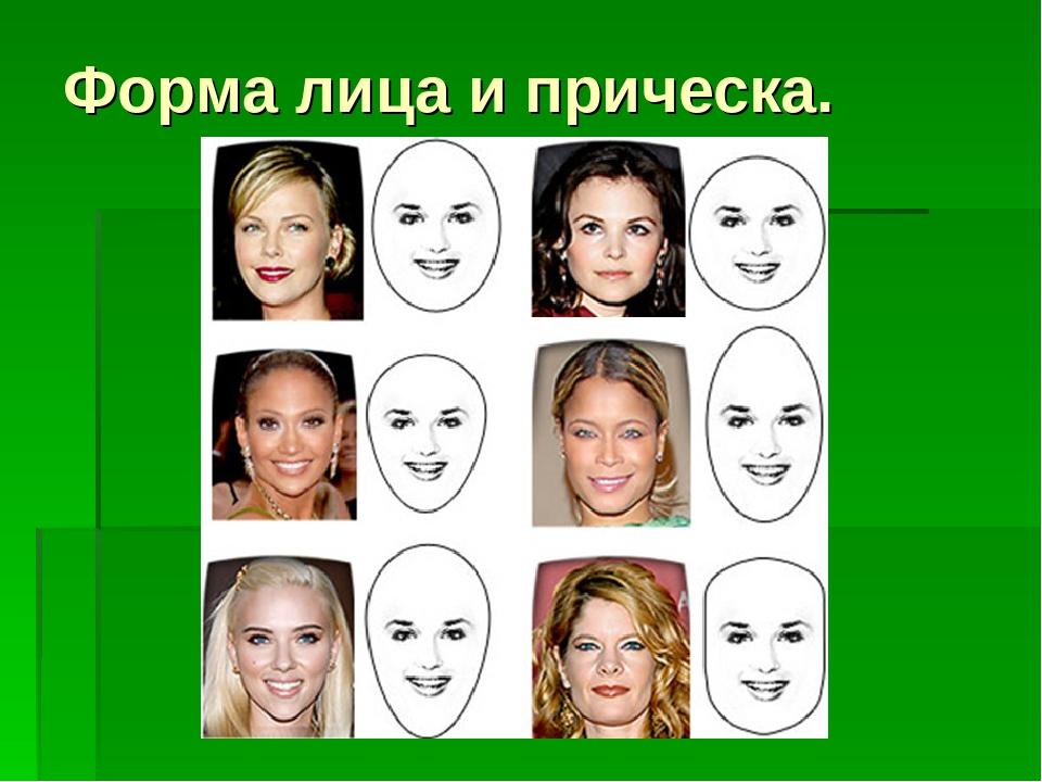 Форма лица и прическа.