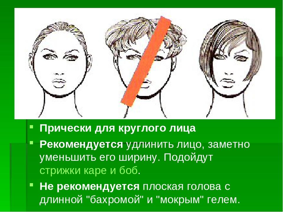 Прически для круглого лица Рекомендуетсяудлинить лицо, заметно уменьшить его...