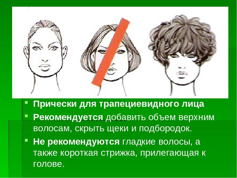 Прически для трапециевидного лица Рекомендуетсядобавить объем верхним волоса...