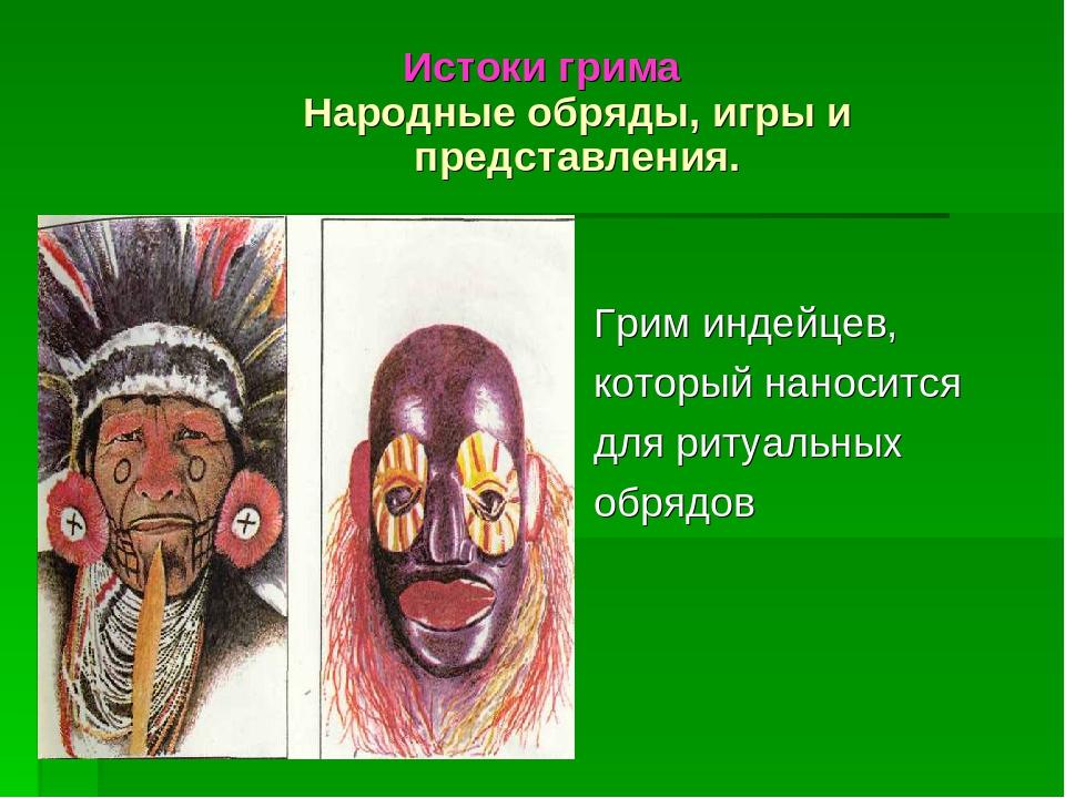 Истоки грима Народные обряды, игры и представления. Грим индейцев, который на...