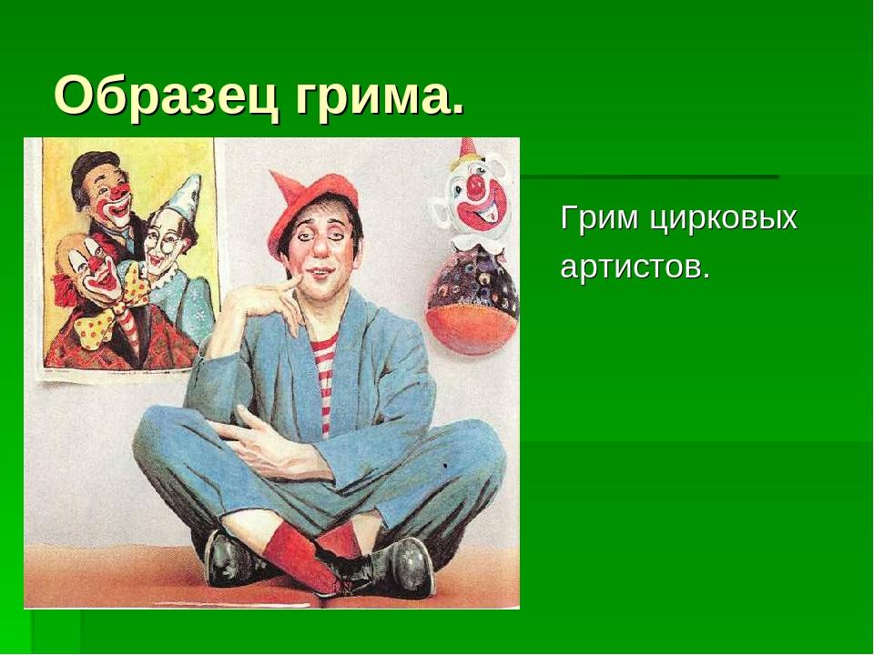 Образец грима. Грим цирковых артистов.