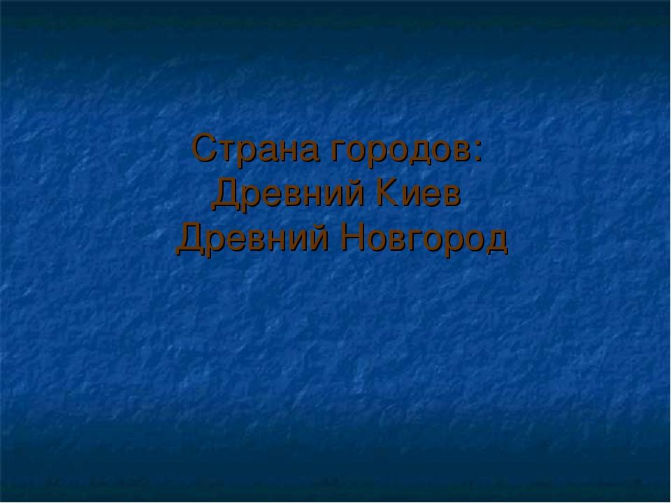 Страна городов: Древний Киев Древний Новгород