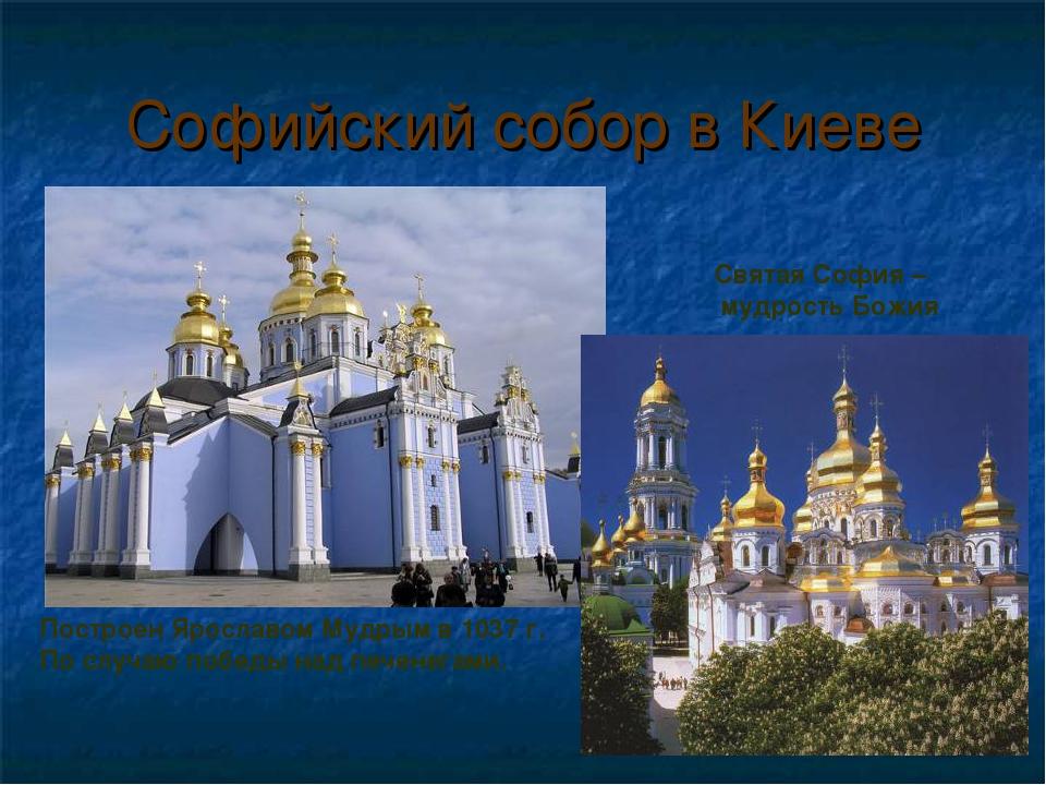 Софийский собор в Киеве Построен Ярославом Мудрым в 1037 г. По случаю победы...
