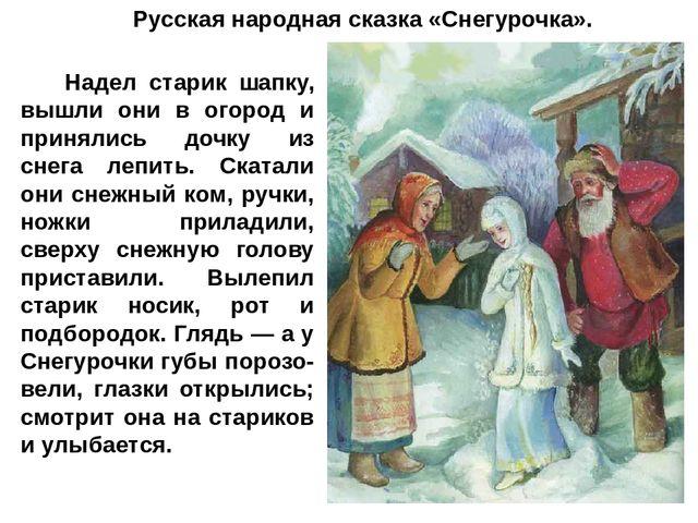 Канакина русский язык 3 класс сочинение снегурочка