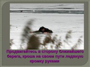 Продвигайтесь в сторону ближайшего берега, кроша на своем пути ледяную кромку