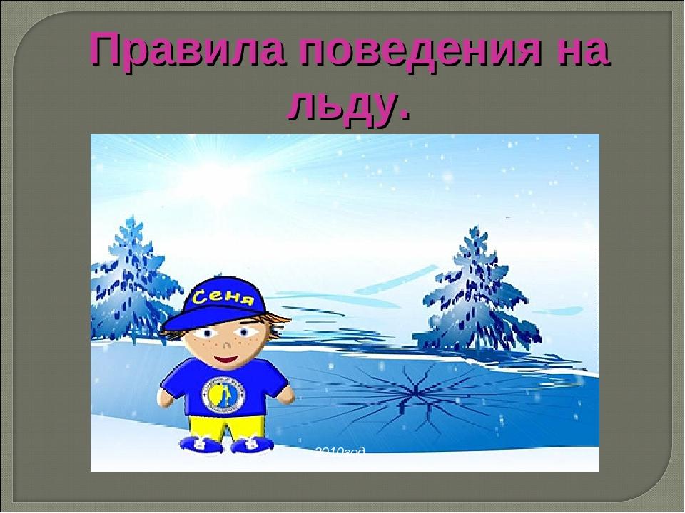 Правила поведения на льду. 2010год