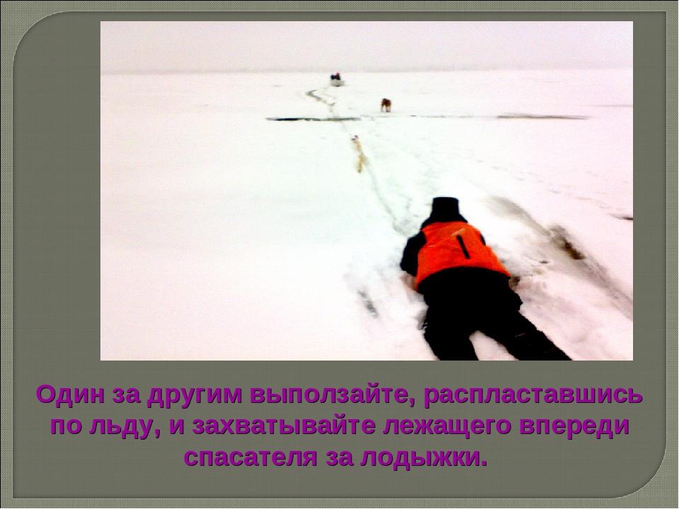 Один за другим выползайте, распластавшись по льду, и захватывайте лежащего вп...