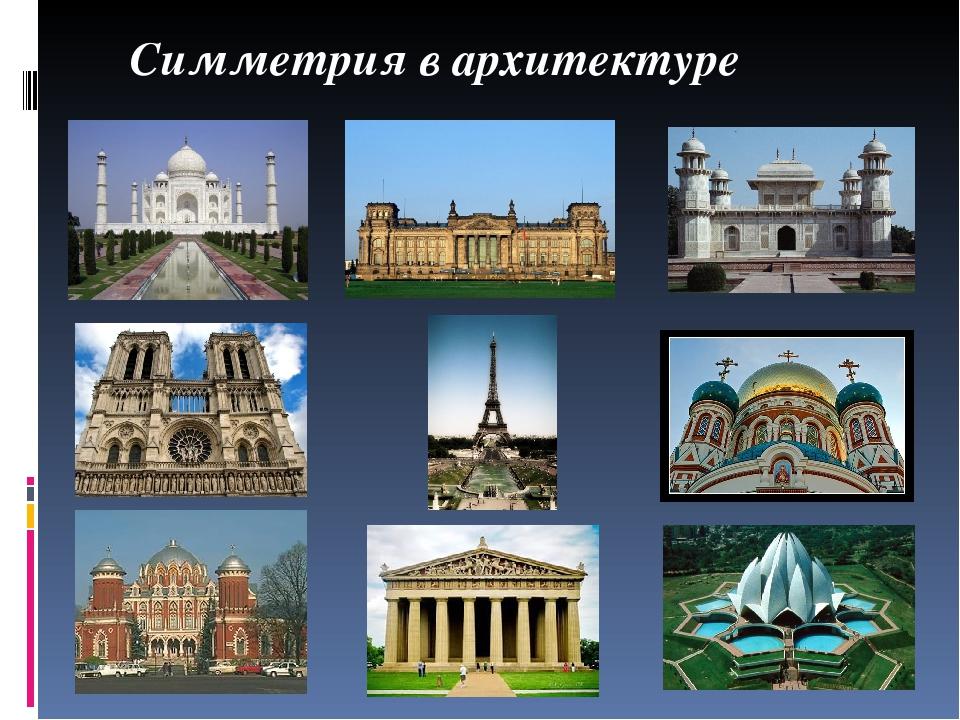 википедии симметрия в архитектуре картинки по геометрии сладкой
