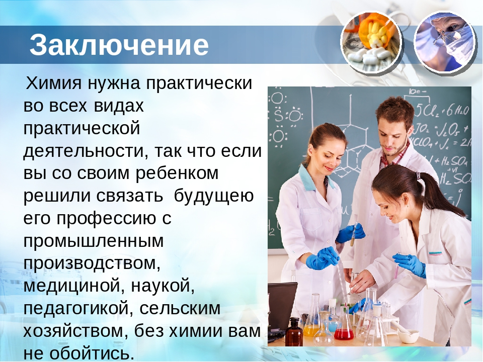 Профессией химик с знакомство