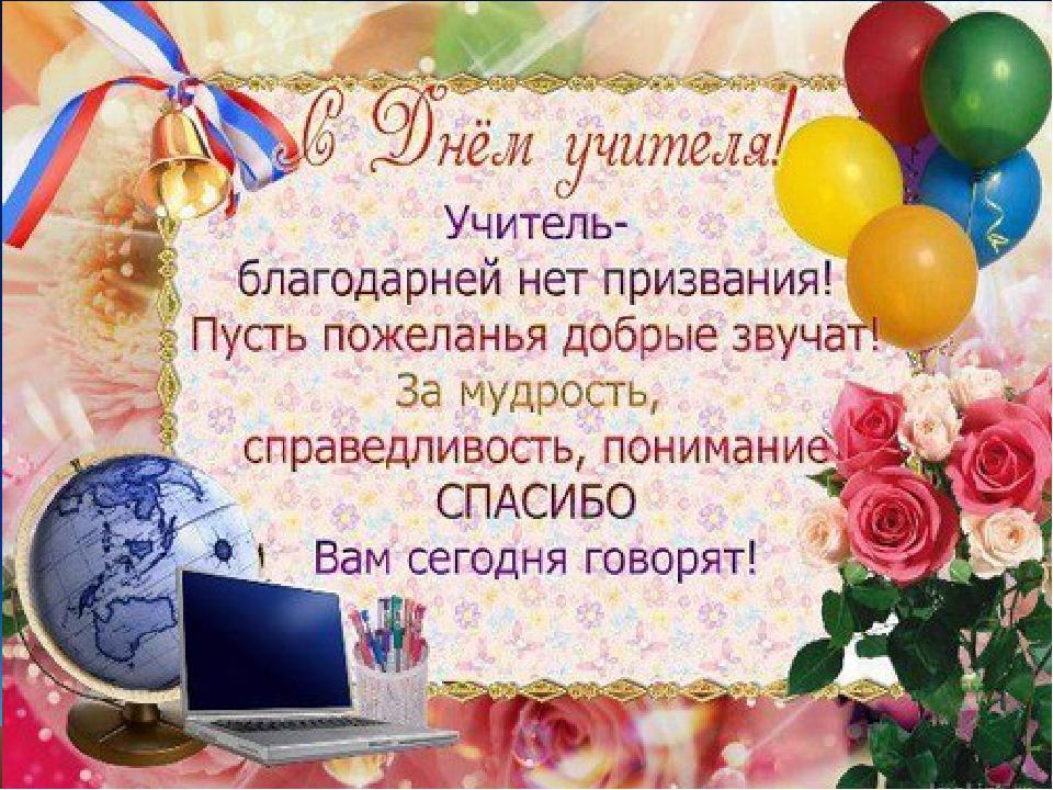 Написать поздравления ко дню рождения школы