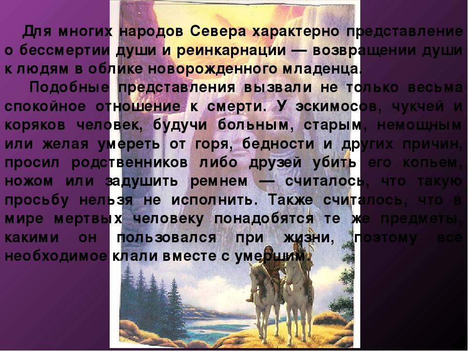 Для многих народов Севера характерно представление о бессмертии души и реинк...