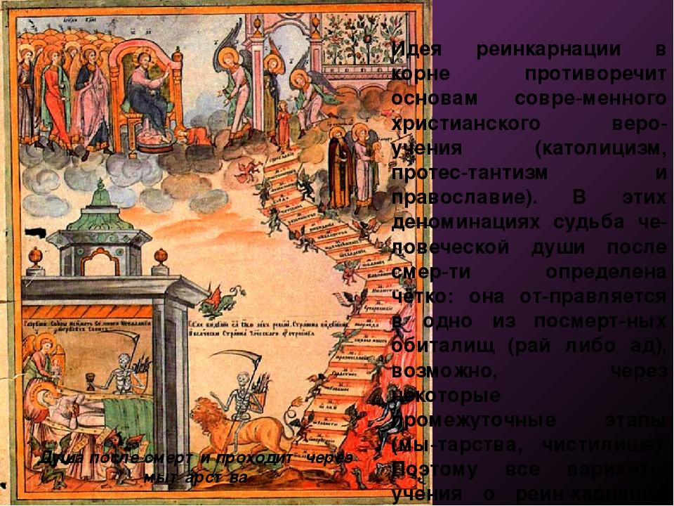 Идея реинкарнации в корне противоречит основам совре-менного христианского ве...