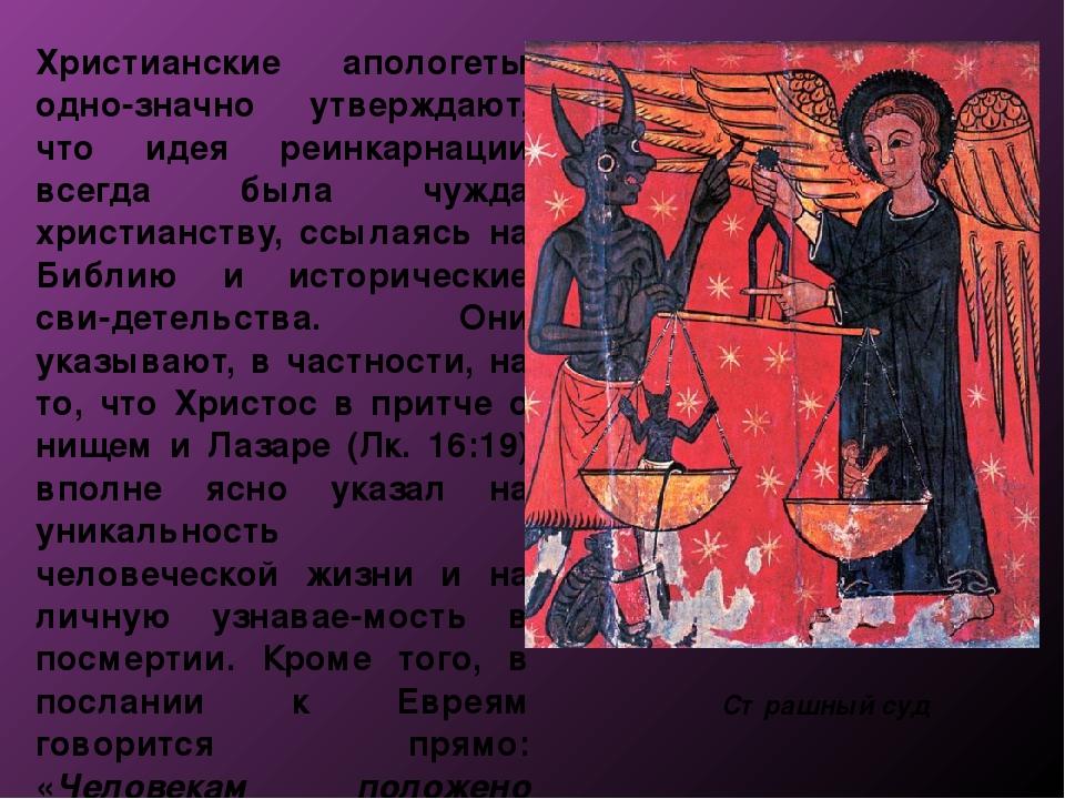 Христианские апологеты одно-значно утверждают, что идея реинкарнации всегда б...