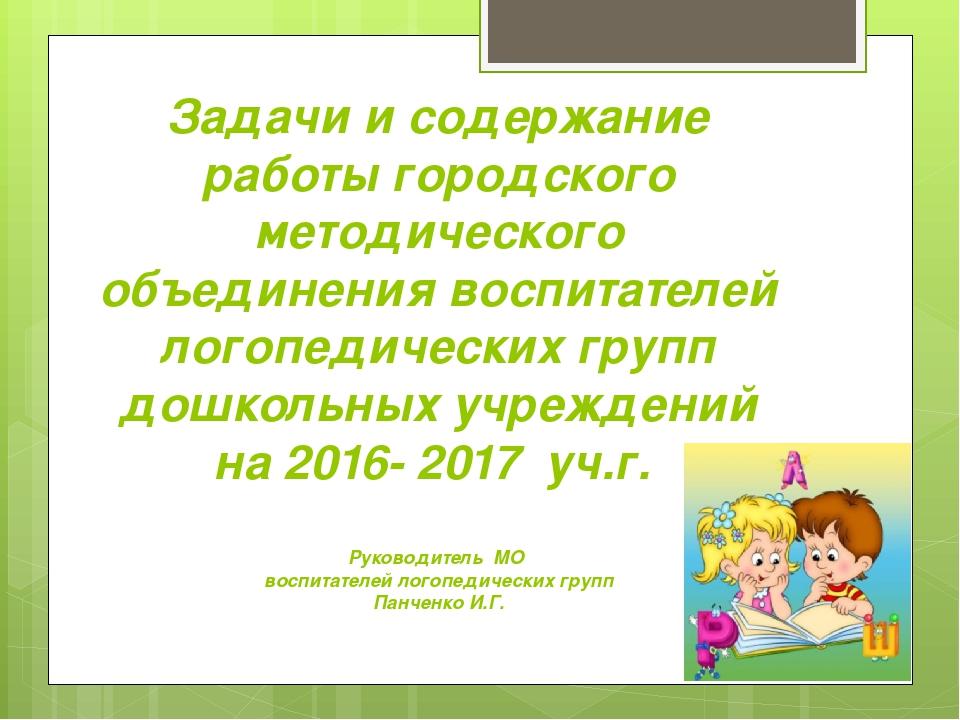 Задачи и содержание работы городского методического объединения воспитателей...