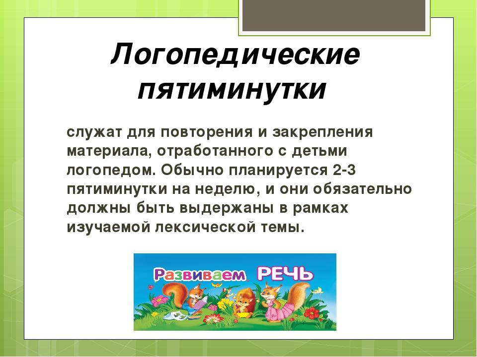 служат для повторения и закрепления материала, отработанного с детьми логопед...