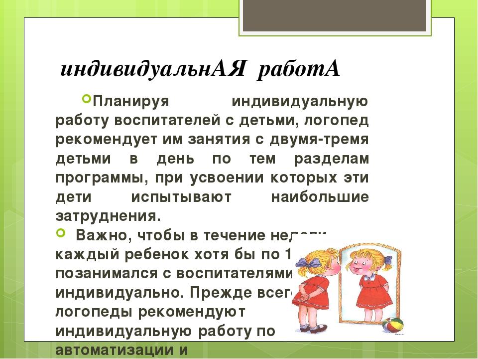 Планируя индивидуальную работу воспитателей с детьми, логопед рекомендует им...