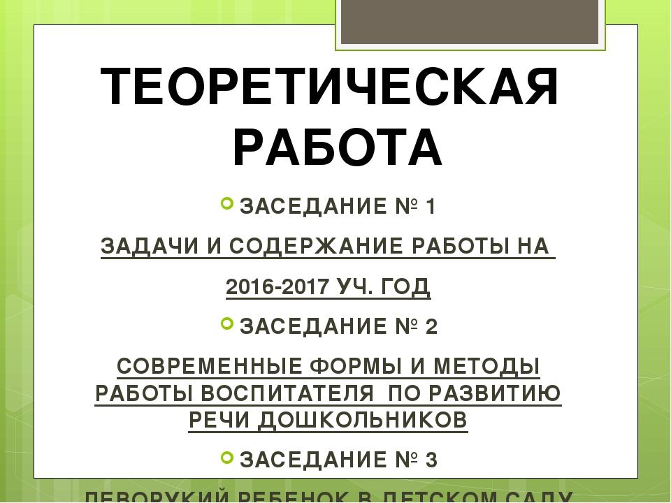 ЗАСЕДАНИЕ № 1 ЗАДАЧИ И СОДЕРЖАНИЕ РАБОТЫ НА 2016-2017 УЧ. ГОД ЗАСЕДАНИЕ № 2 С...