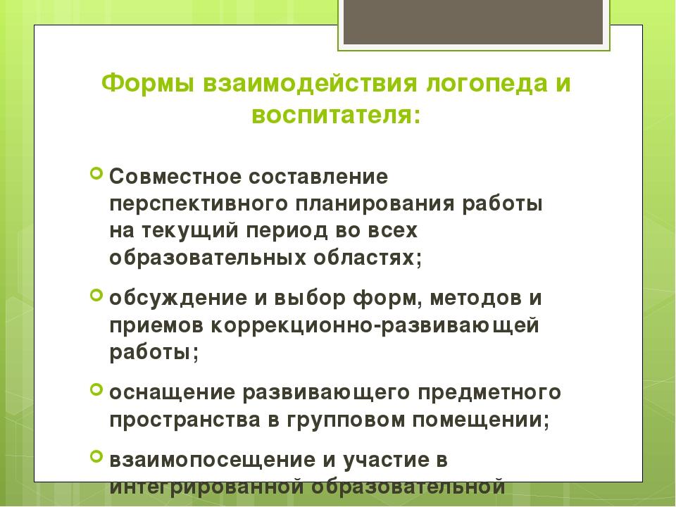 Формы взаимодействия логопеда и воспитателя: Совместное составление перспекти...