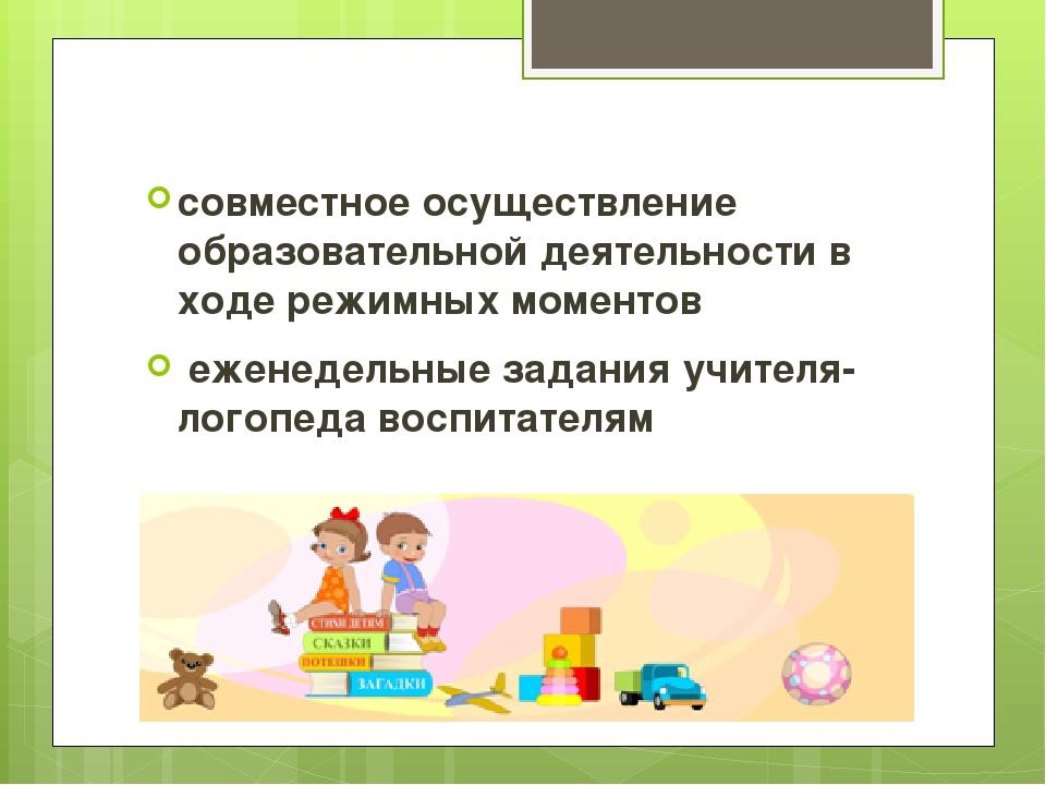 совместное осуществление образовательной деятельности в ходе режимных момент...