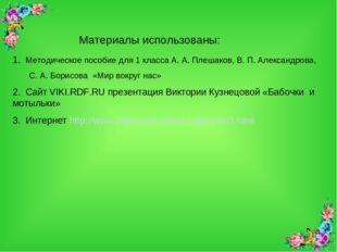 1. Методическое пособие для 1 класса А.А.Плешаков, В.П.Александрова, С.А