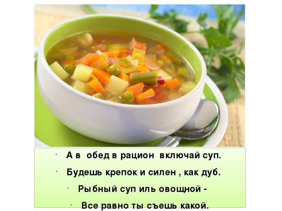 А в обед в рацион включай суп. Будешь крепок и силен , как дуб. Рыбный суп и...