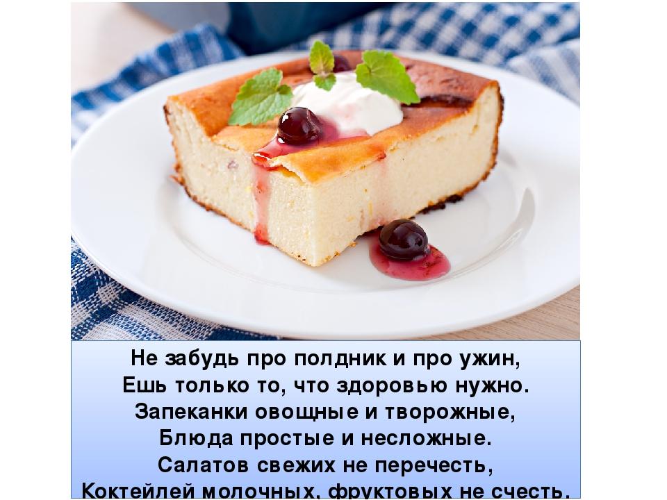 Не забудь про полдник и про ужин, Ешь только то, что здоровью нужно. Запеканк...