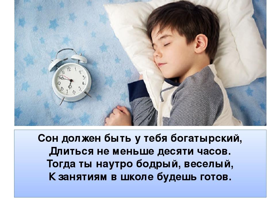 Сон должен быть у тебя богатырский, Длиться не меньше десяти часов. Тогда ты...