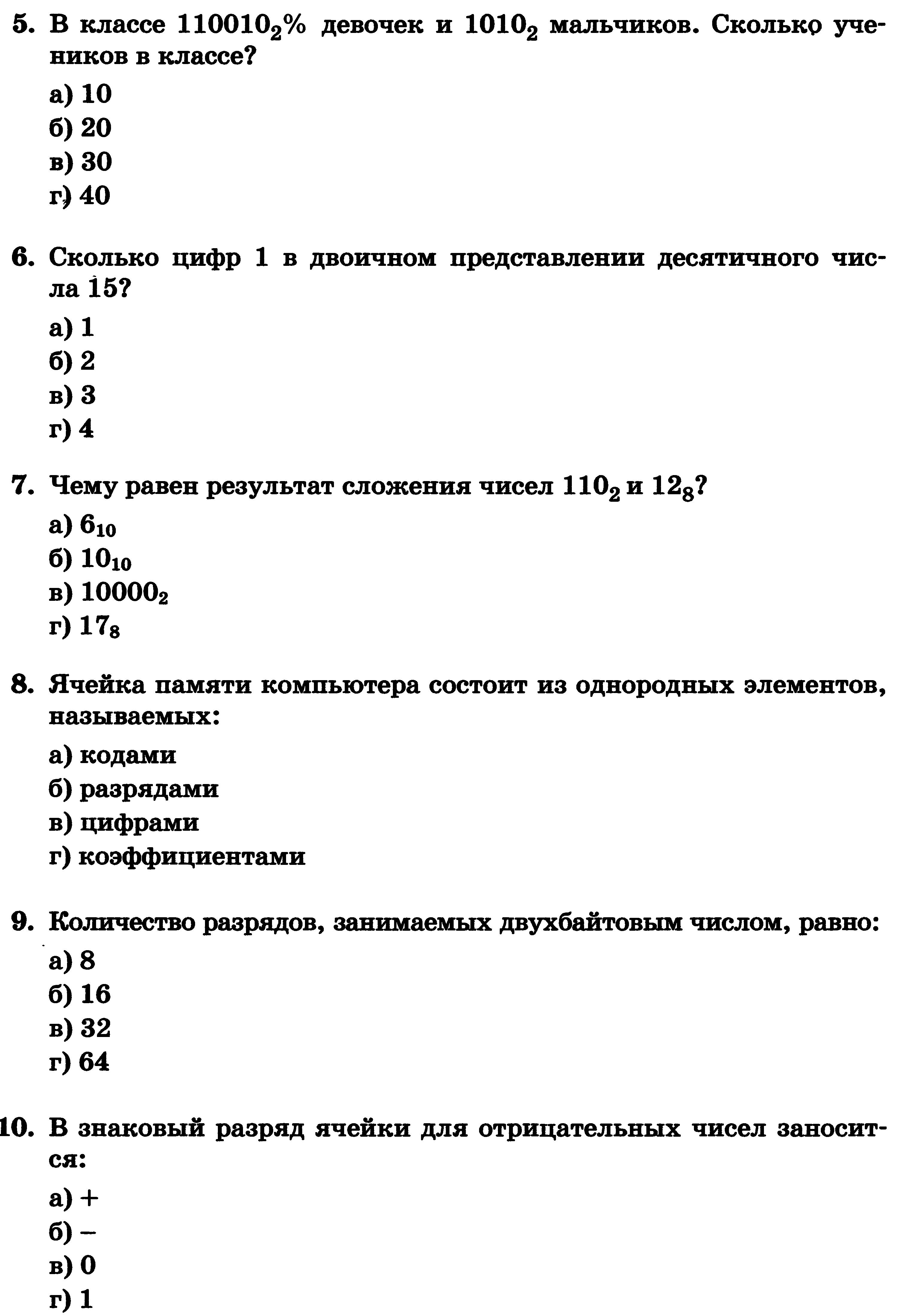 Количество разрядов занимаемых числом равно