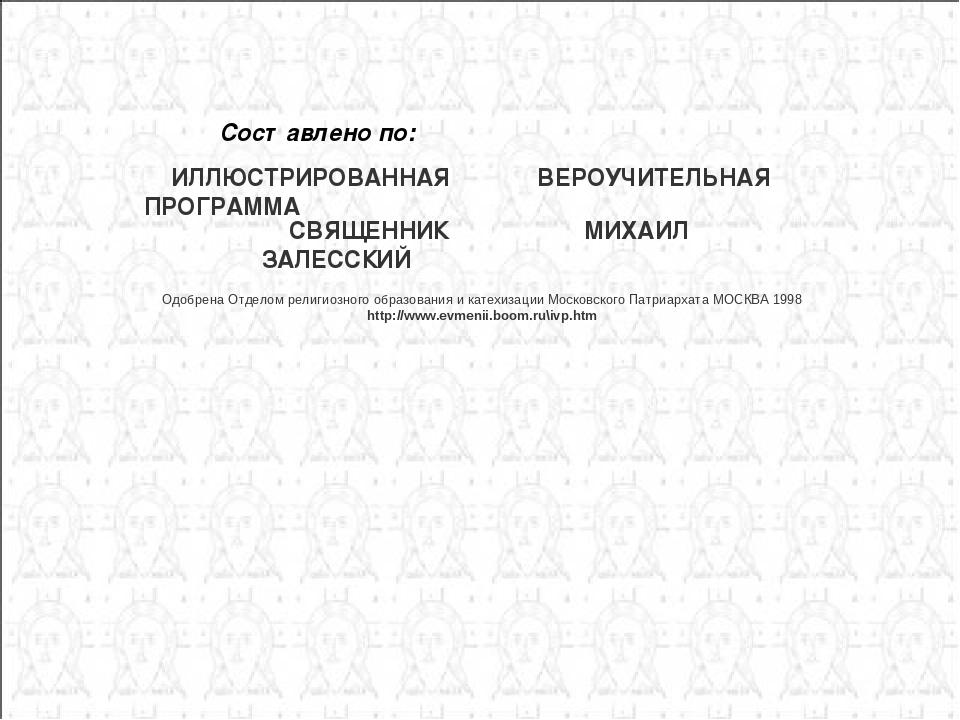 Одобрена Отделом религиозного образования и катехизации Московского Патриарха...