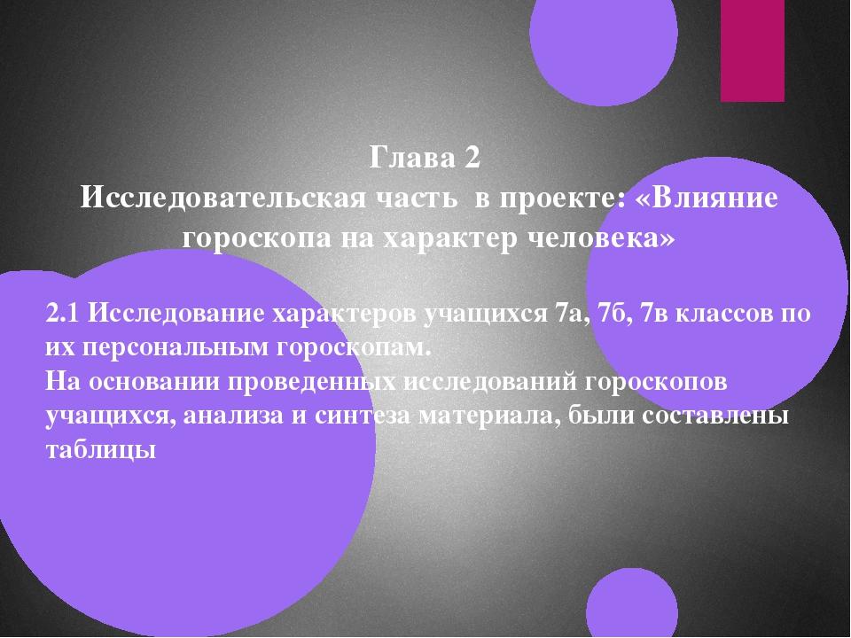 Глава 2 Исследовательская часть в проекте: «Влияние гороскопа на характер че...