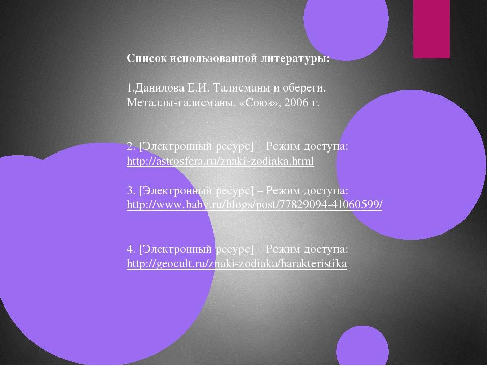 Список использованной литературы:  1.Данилова Е.И. Талисманы и обереги. Мета...