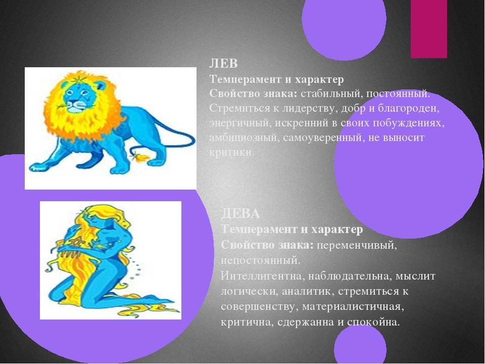 ЛЕВ Темперамент и характер Свойство знака: стабильный, постоянный. Стремиться...