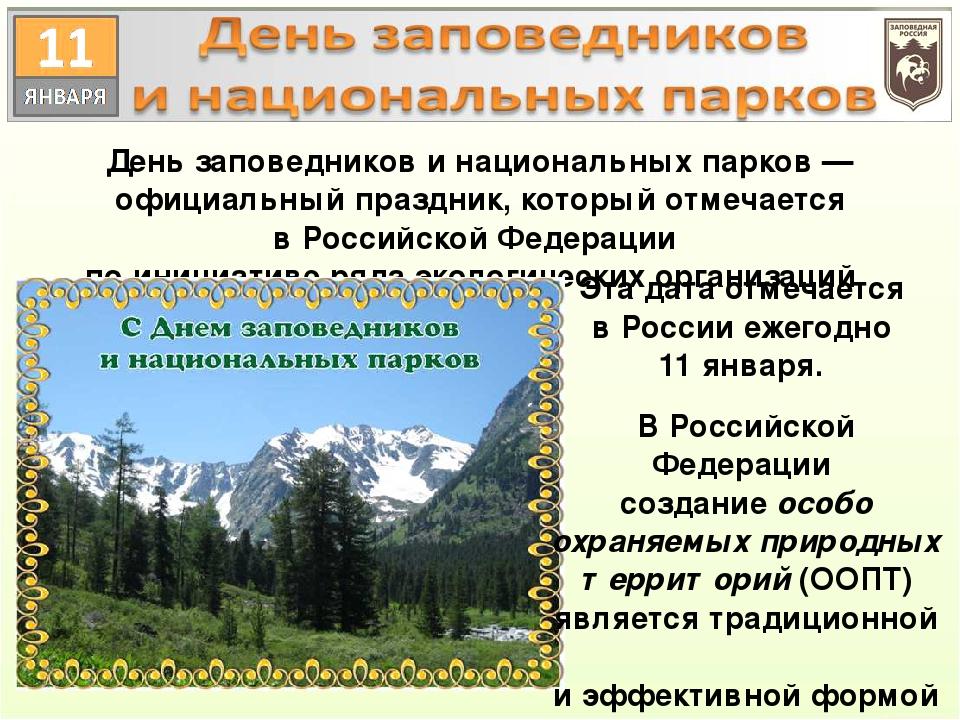 Днем рождения, открытки день заповедников и национальных парков