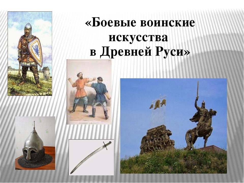 «Боевые воинские искусства в Древней Руси»