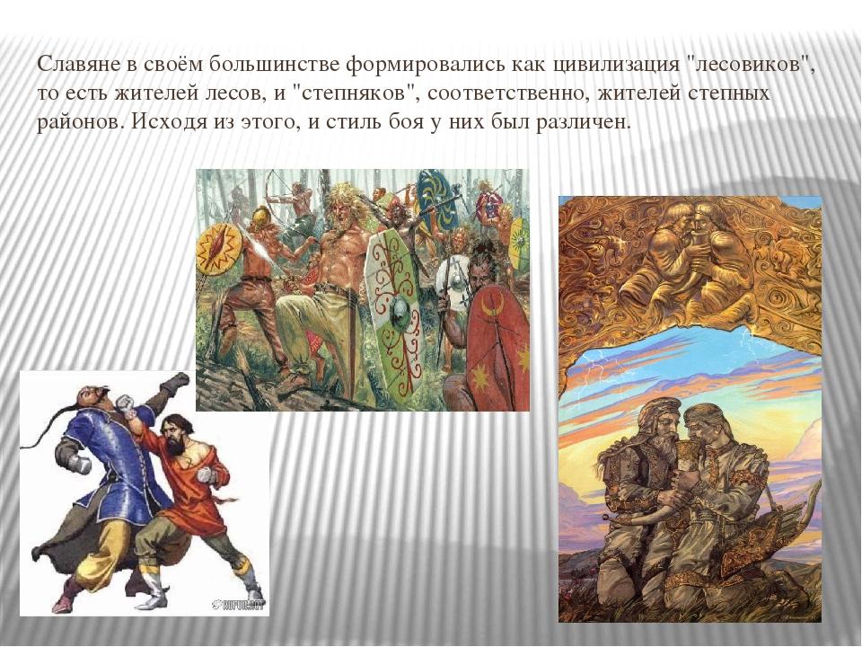 """Славяне в своём большинстве формировались как цивилизация """"лесовиков"""", то ест..."""