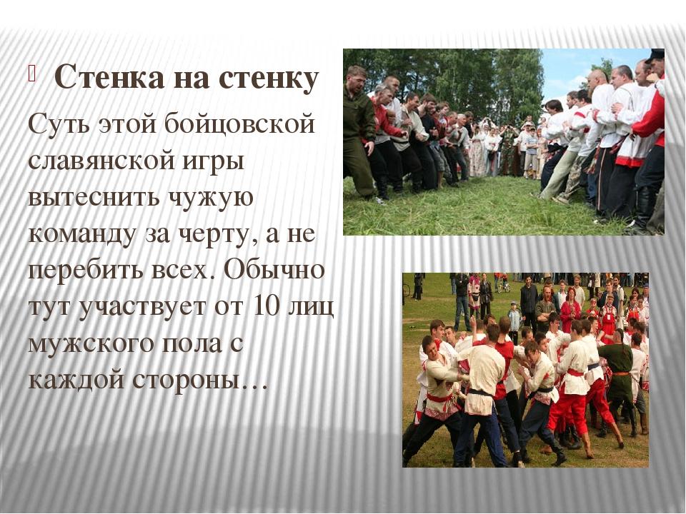 Стенка на стенку Суть этой бойцовской славянской игры вытеснить чужую команд...