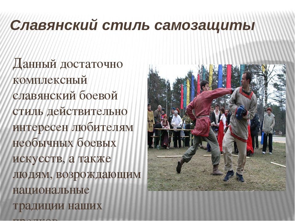 Славянский стиль самозащиты Данный достаточно комплексный славянский боевой с...