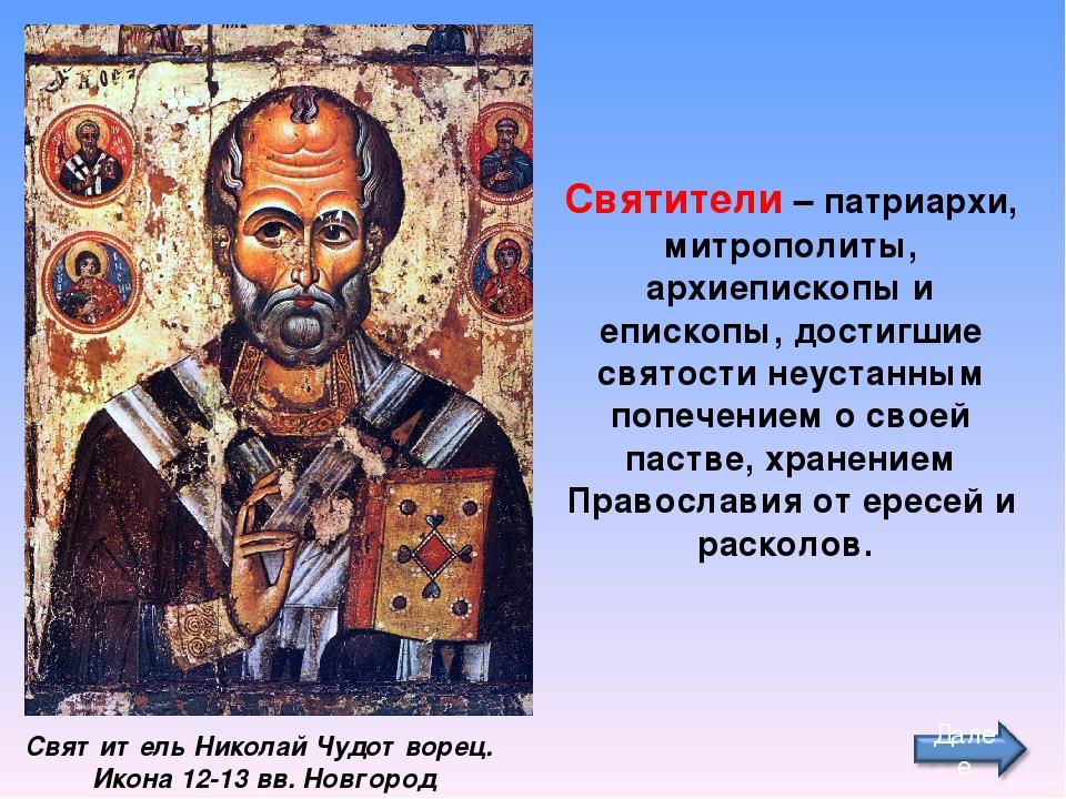 Святители – патриархи, митрополиты, архиепископы и епископы, достигшие святос...