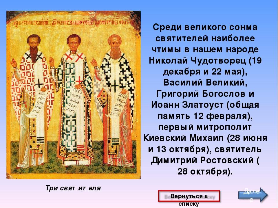Среди великого сонма святителей наиболее чтимы в нашем народе Николай Чудотво...