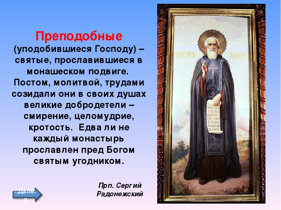 Преподобные (уподобившиеся Господу) – святые, прославившиеся в монашеском под...