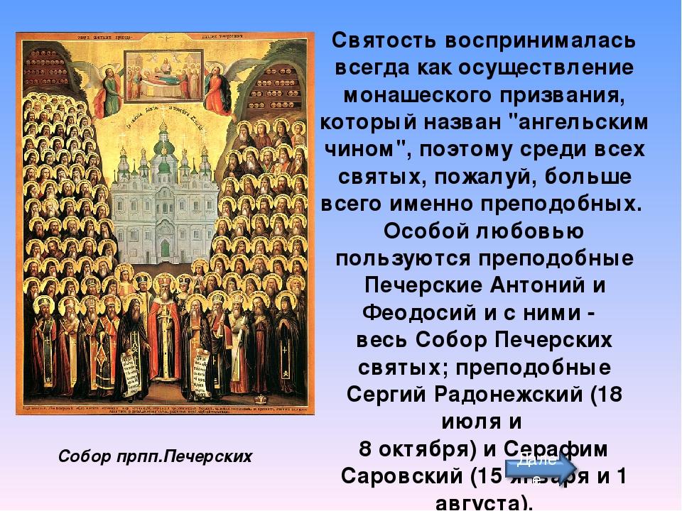 Святость воспринималась всегда как осуществление монашеского призвания, котор...