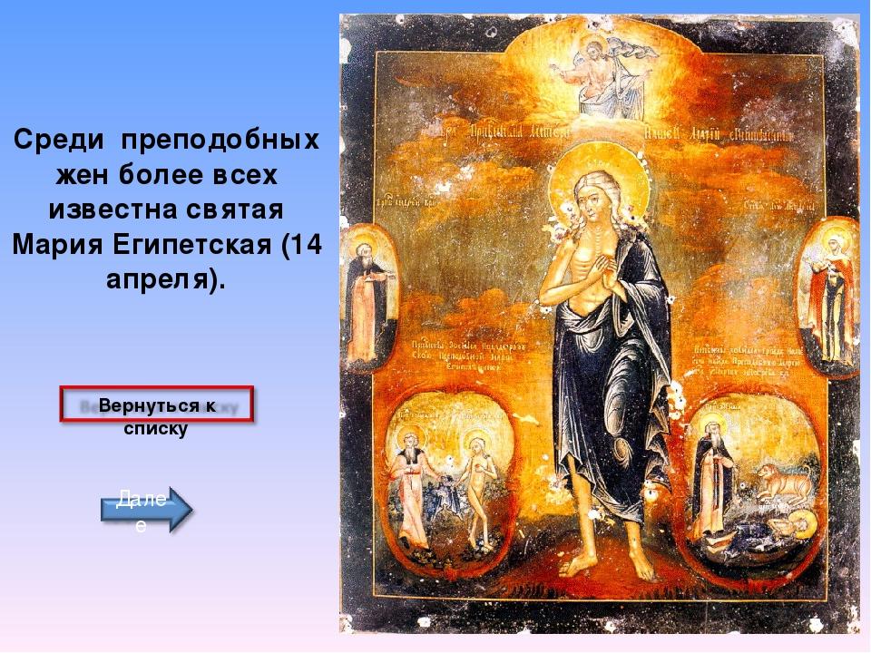 Среди преподобных жен более всех известна святая Мария Египетская (14 апреля).