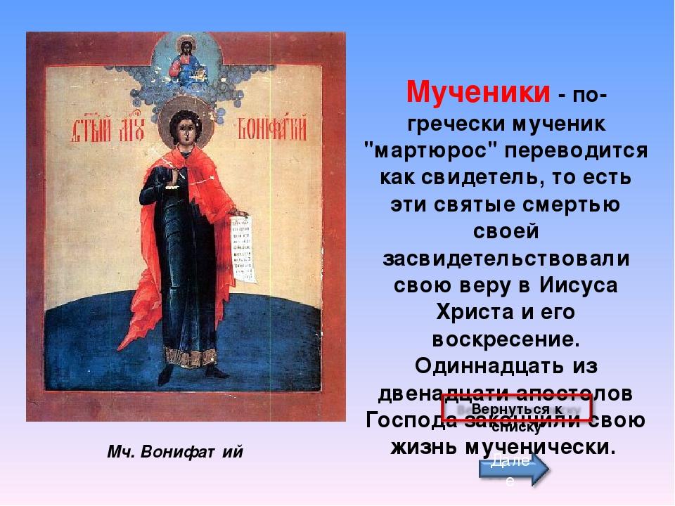 """Мученики - по-гречески мученик """"мартюрос"""" переводится как свидетель, то есть..."""