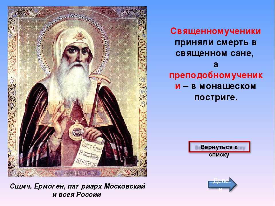 Священномученики приняли смерть в священном сане, а преподобномученики – в мо...