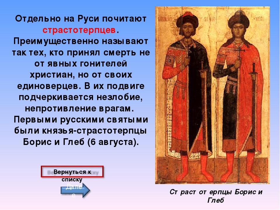 Отдельно на Руси почитают страстотерпцев. Преимущественно называют так тех, к...