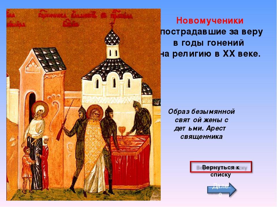 Новомученики -пострадавшие за веру в годы гонений на религию в XX веке. Образ...