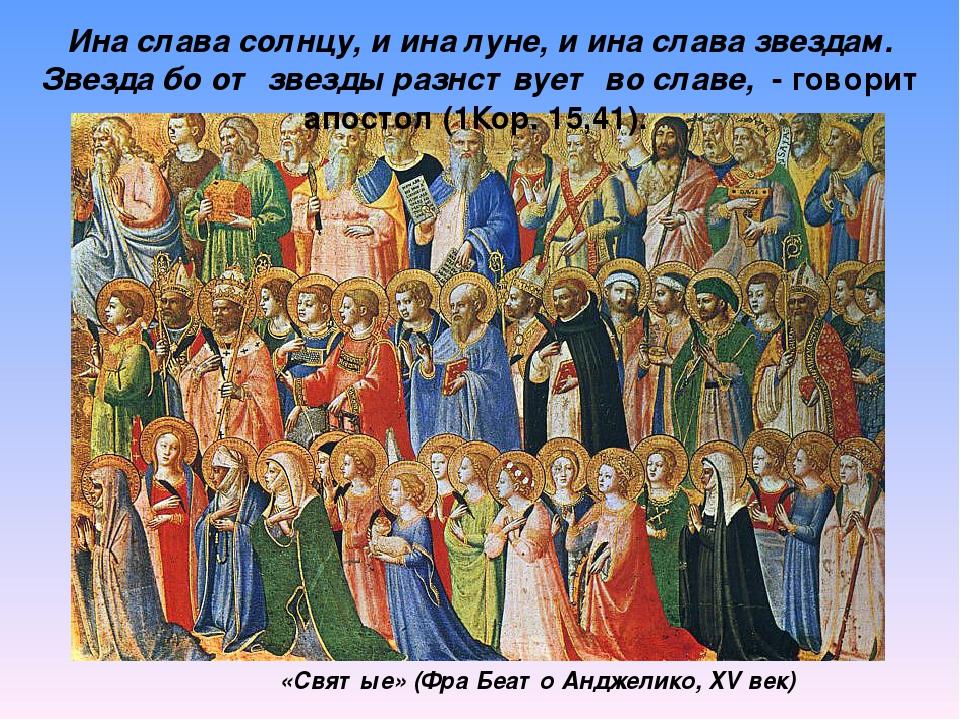 «Святые» (Фра Беато Анджелико, XV век) Ина слава солнцу, и ина луне, и ина сл...