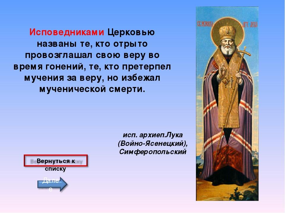 Исповедниками Церковью названы те, кто отрыто провозглашал свою веру во время...